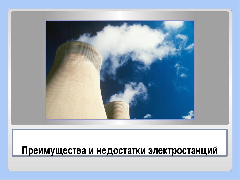 Преимущества и недостатки электростанций
