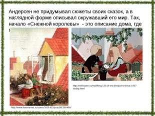 Андерсен не придумывал сюжеты своих сказок, а в наглядной форме описывал окру