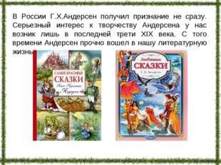 В России Г.Х.Андерсен получил признание не сразу. Серьезный интерес к творчес