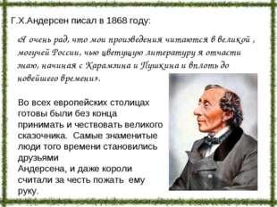 Г.Х.Андерсен писал в 1868 году: Во всех европейских столицах готовы были без