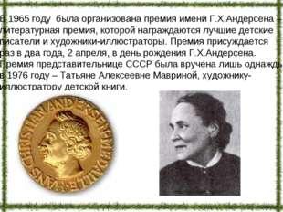 В 1965 году была организована премия имени Г.Х.Андерсена – литературная преми