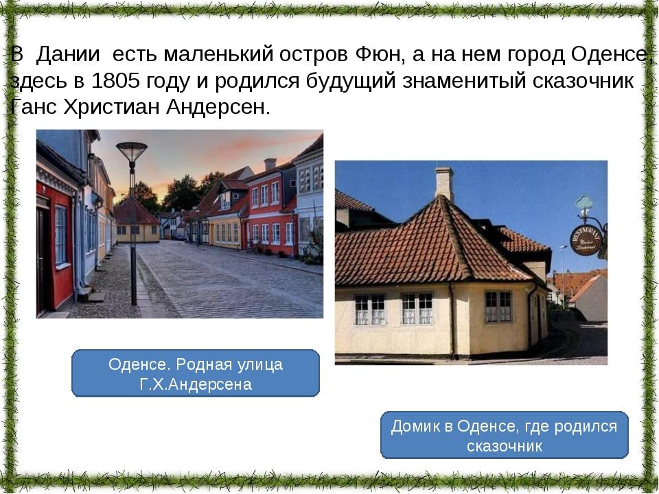 В Дании есть маленький остров Фюн, а на нем город Оденсе, здесь в 1805 году и...