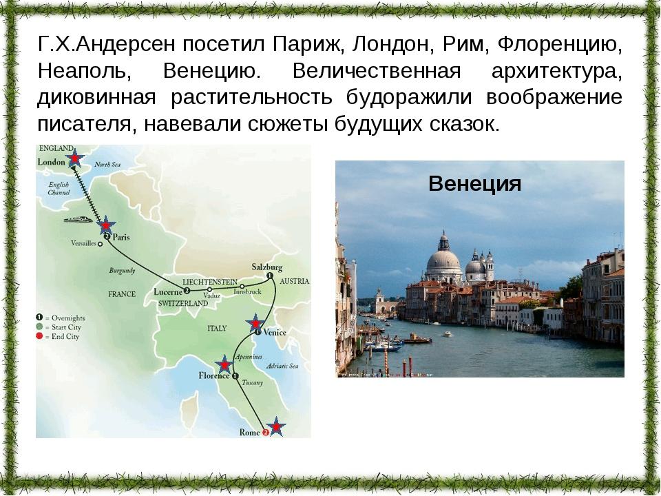 Г.Х.Андерсен посетил Париж, Лондон, Рим, Флоренцию, Неаполь, Венецию. Величес...
