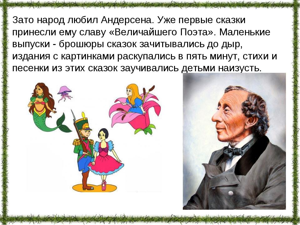 Зато народ любил Андерсена. Уже первые сказки принесли ему славу «Величайшего...