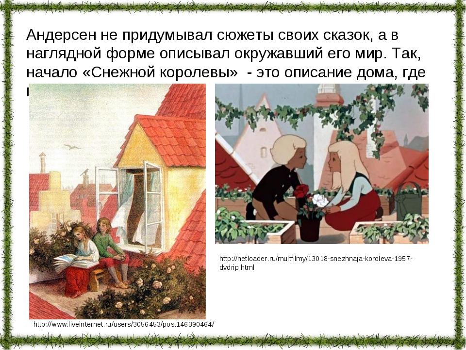 Андерсен не придумывал сюжеты своих сказок, а в наглядной форме описывал окру...