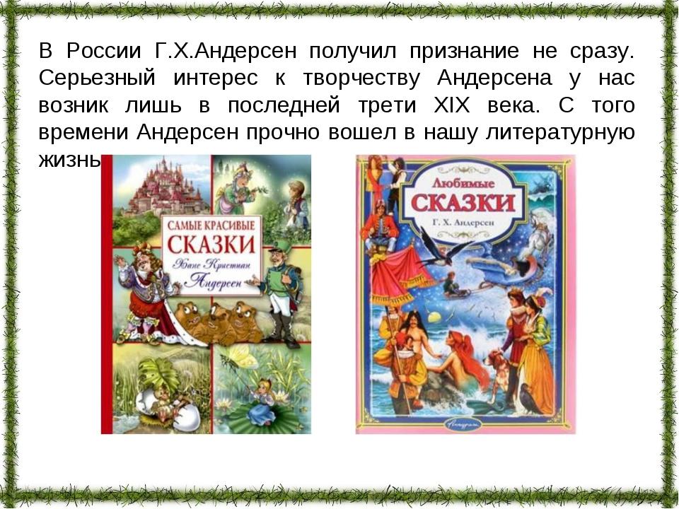 В России Г.Х.Андерсен получил признание не сразу. Серьезный интерес к творчес...