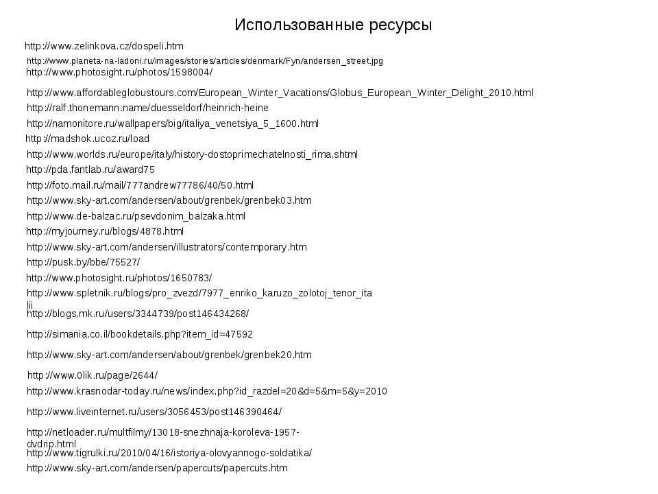 Использованные ресурсы http://www.planeta-na-ladoni.ru/images/stories/article...