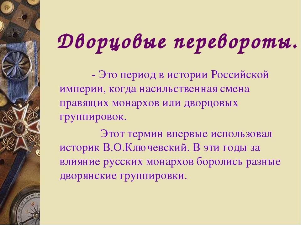Дворцовые перевороты. - Это период в истории Российской империи, когда насиль...