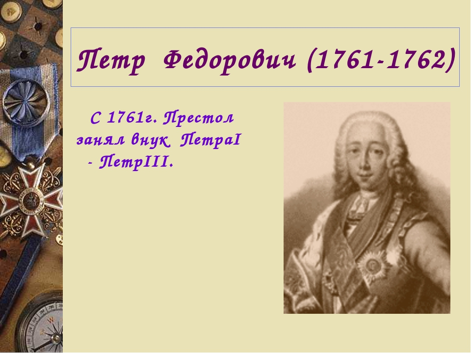 Петр Федорович (1761-1762) С 1761г. Престол занял внук ПетраI - ПетрIII.