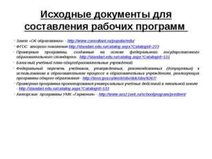 Исходные документы для составления рабочих программ Закон «Об образовании» -