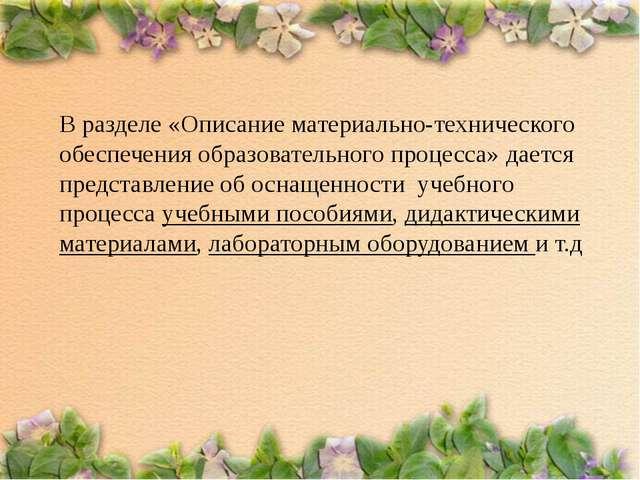 В разделе «Описание материально-технического обеспечения образовательного пр...