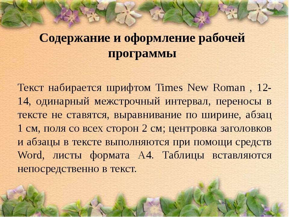 Содержание и оформление рабочей программы Текст набирается шрифтом Times New...