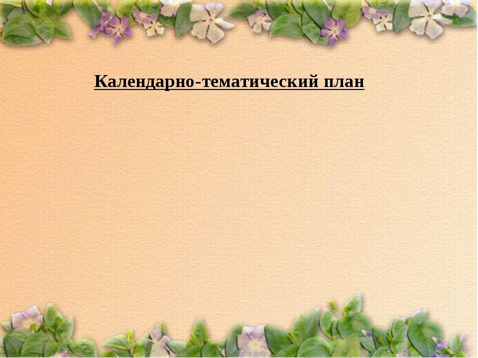 Календарно-тематический план