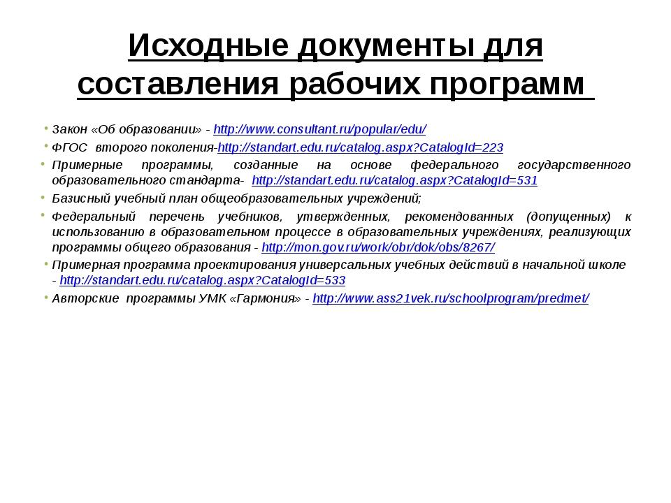 Исходные документы для составления рабочих программ Закон «Об образовании» -...