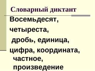 Словарный диктант Восемьдесят, четыреста, дробь, единица, цифра, координата,