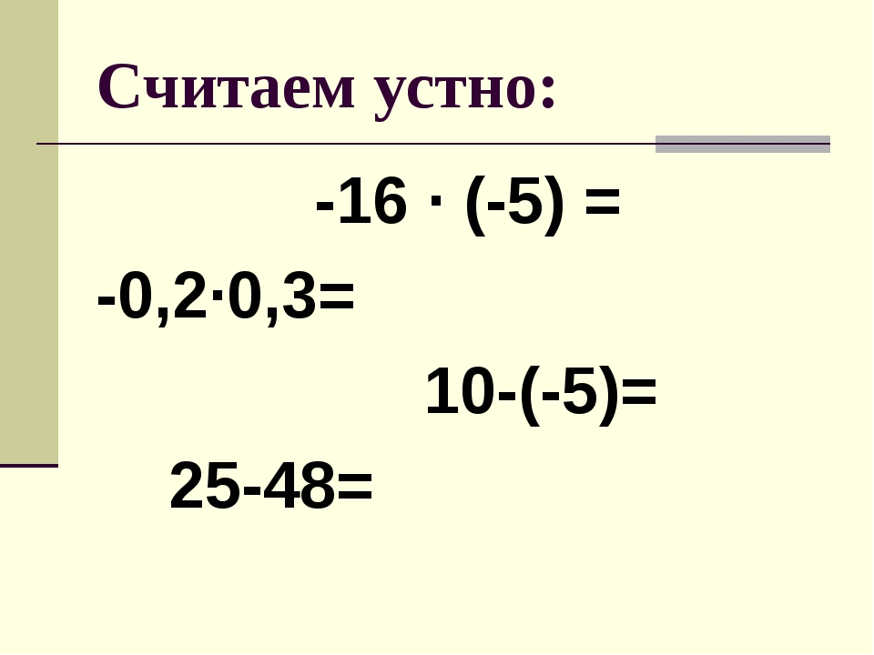 Считаем устно: -16 · (-5) = -0,2·0,3= 10-(-5)= 25-48=