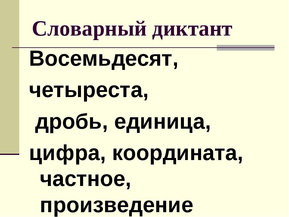 Словарный диктант Восемьдесят, четыреста, дробь, единица, цифра, координата,...