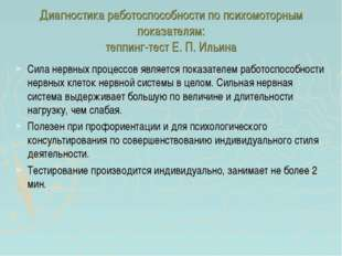 Диагностика работоспособности по психомоторным показателям: теппинг-тест Е. П