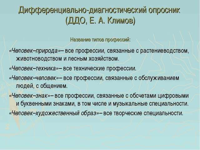 Дифференциально-диагностический опросник (ДДО, Е. А. Климов) Название типов п...