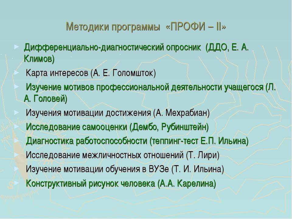Методики программы «ПРОФИ – II» Дифференциально-диагностический опросник (ДДО...