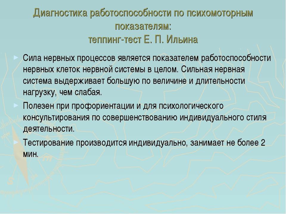 Диагностика работоспособности по психомоторным показателям: теппинг-тест Е. П...