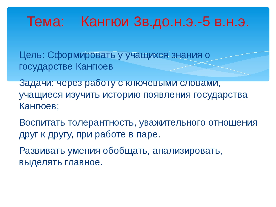 Цель: Сформировать у учащихся знания о государстве Кангюев Задачи: через рабо...