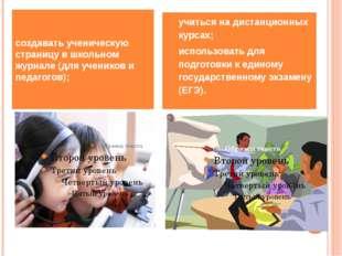 создавать ученическую страницу в школьном журнале (для учеников и педагогов)