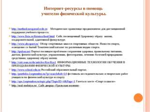 Интернет-ресурсы в помощь учителю физической культуры. http://method.novgorod