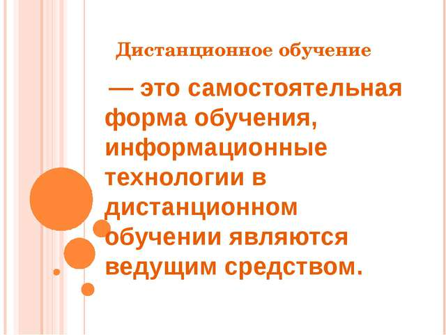 Дистанционное обучение — это самостоятельная форма обучения, информационные...