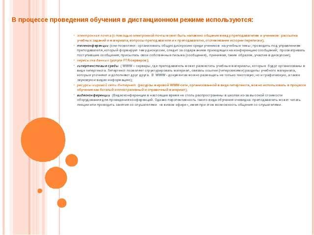 В процессе проведения обучения в дистанционном режиме используются: электронн...