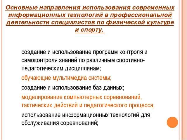 Основные направления использования современных информационных технологий в пр...