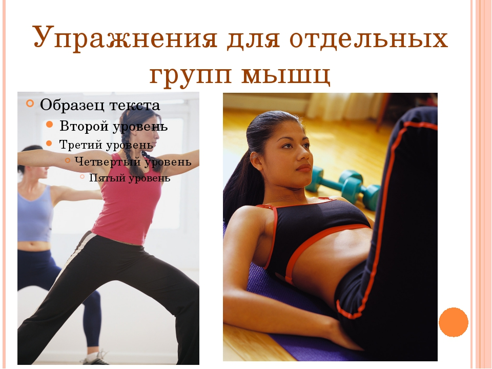 Упражнения для отдельных групп мышц
