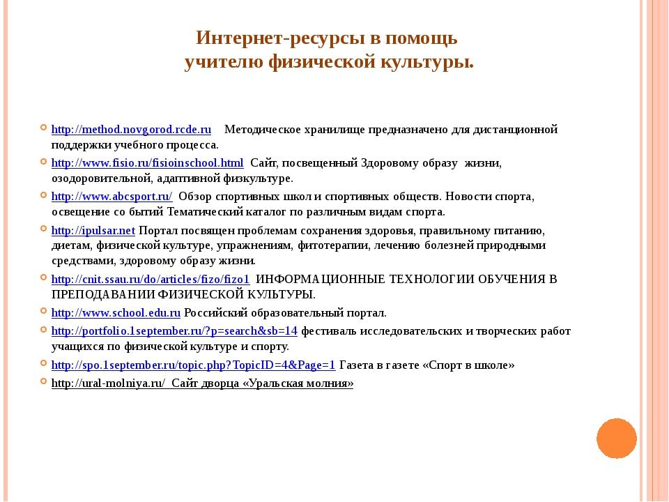 Интернет-ресурсы в помощь учителю физической культуры. http://method.novgorod...