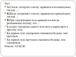 Тест А.Стекло, потертое о шелк, заряжается положительно, так как… Б.Шелк, по