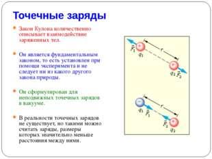 Точечные заряды Закон Кулона количественно описывает взаимодействие заряженны