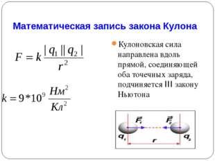 Математическая запись закона Кулона Кулоновская сила направлена вдоль прямой,