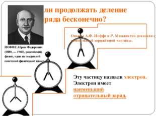 Можно ли продолжать деление заряда бесконечно? Опыты А.Ф. Иоффе и Р. Милликен