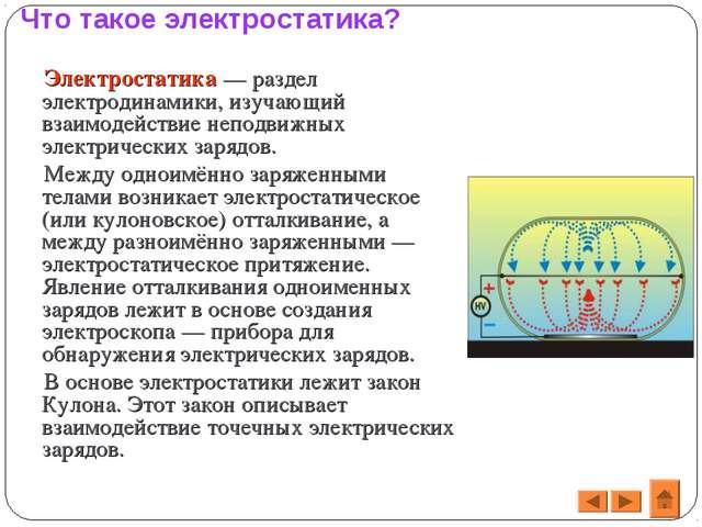 Что такое электростатика? Электростатика — раздел электродинамики, изучающий...
