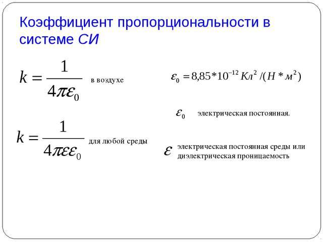 Коэффициент пропорциональности в системе СИ электрическая постоянная. в возду...