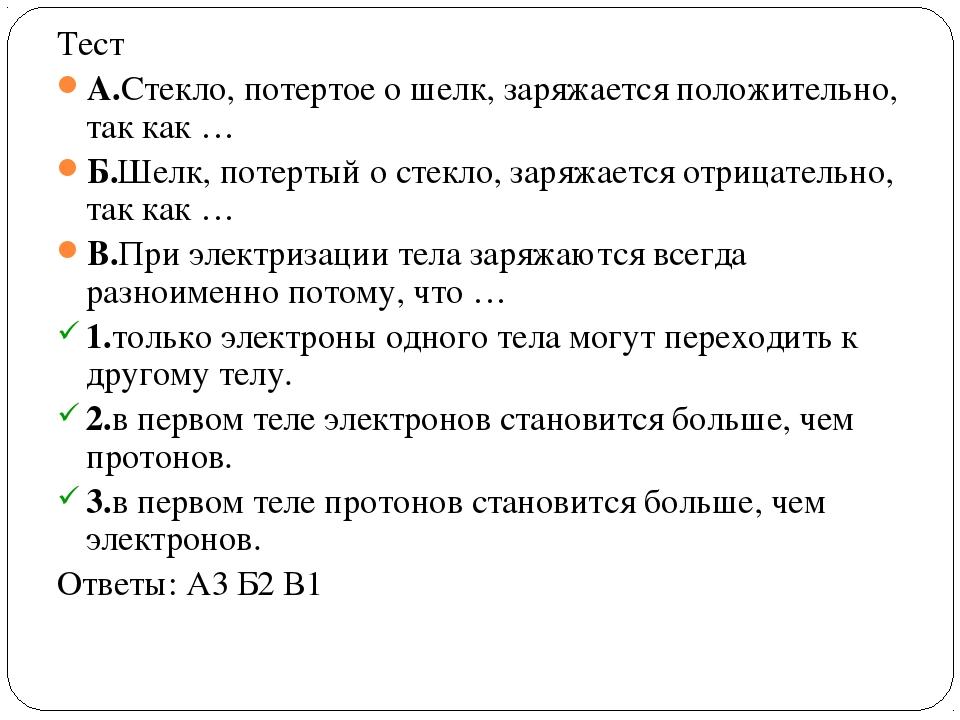 Тест А.Стекло, потертое о шелк, заряжается положительно, так как… Б.Шелк, по...