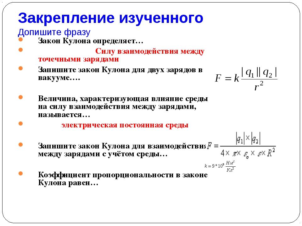 Закрепление изученного Допишите фразу Закон Кулона определяет… Силу взаимодей...