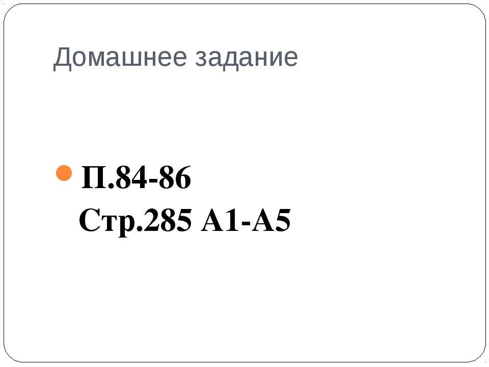Домашнее задание П.84-86 Стр.285 А1-А5