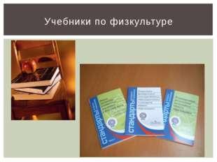 Учебники по физкультуре
