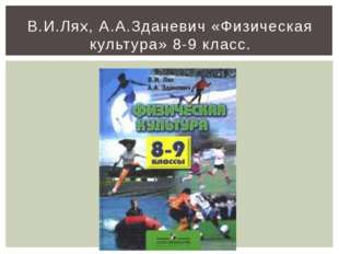 В.И.Лях, А.А.Зданевич «Физическая культура» 8-9 класс.
