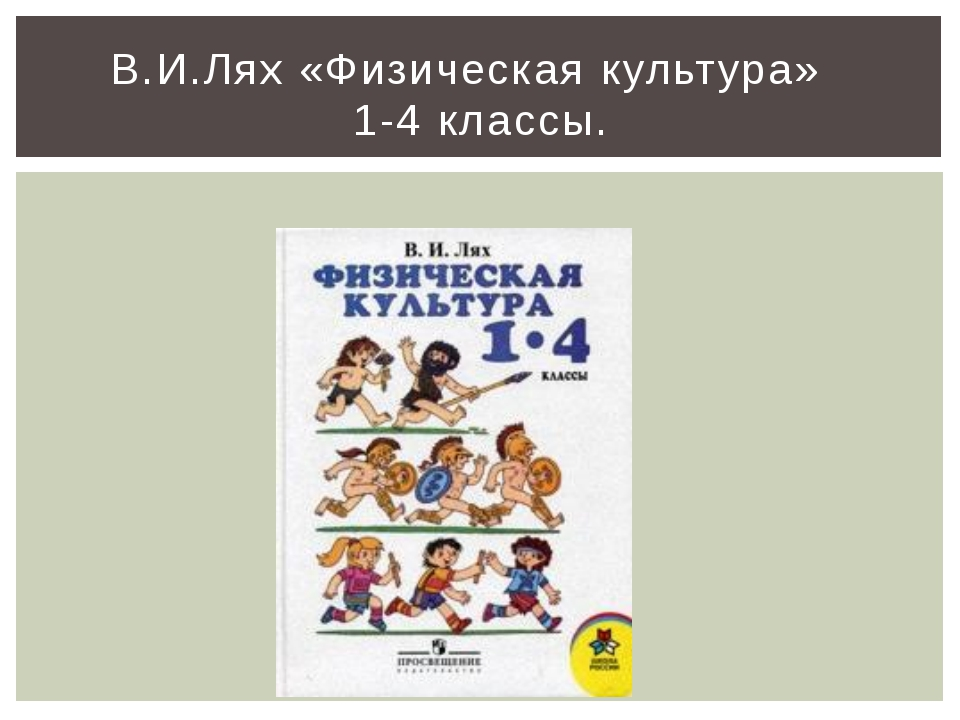 В.И.Лях «Физическая культура» 1-4 классы.
