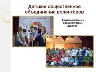 Детское общественное объединение волонтёров Форум волонтёрского антинаркотиче