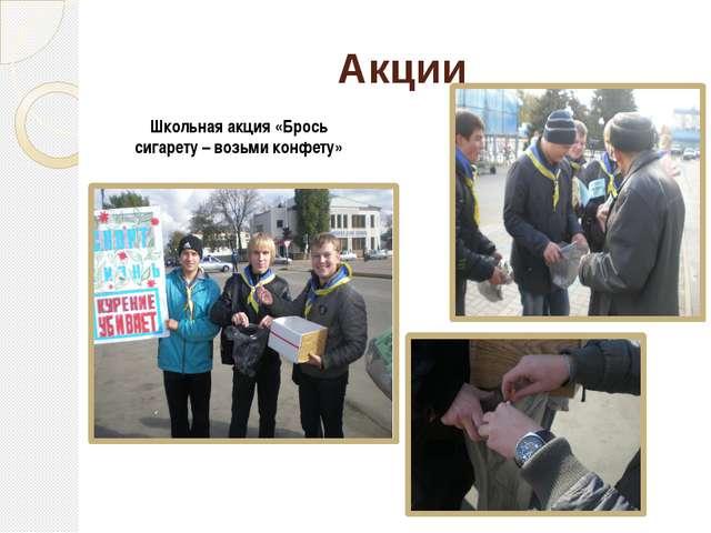 Акции Школьная акция «Брось сигарету – возьми конфету»