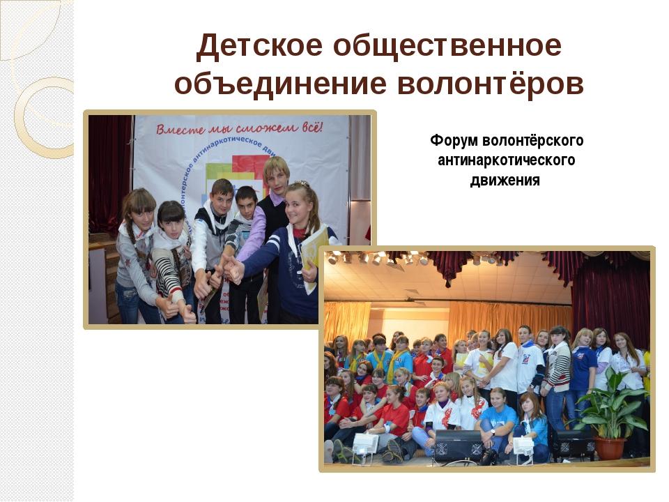 Детское общественное объединение волонтёров Форум волонтёрского антинаркотиче...
