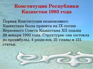 Конституция Республики Казахстан 1993 года Первая Конституция независимого Ка