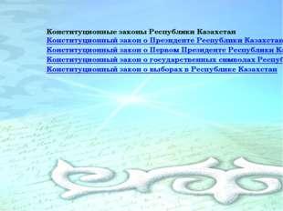 Конституционные законы Республики Казахстан Конституционный закон о Президент